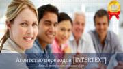 Агентство переводов [INTERTEXT]