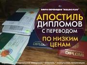 Апостиль и легализация документов! Языковые переводы! Низкие цены!