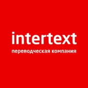 Дистанционный письменный перевод - INTERTEXT
